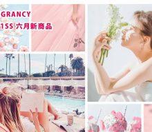 【締切有:フレグランシィ】2021SS vol4 六月新商品&再販品予約受付中です!