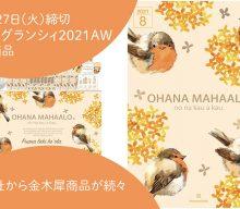 【締切有:フレグランシィ2021AW】香りメーカー各社、金木犀がイチオシ!?