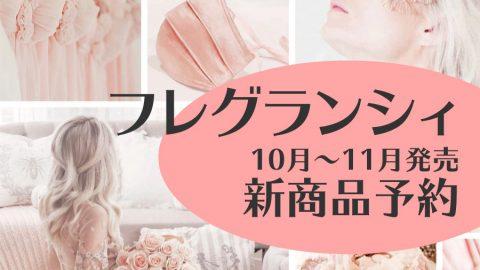 【締切有:フレグランシィ】この3色マスクは手にとっちゃうよね!10月1〜1月発売の新商品