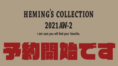 【締切有:ヘミングス】ヘミングス21AW VOL.2 注目はこの商品!!