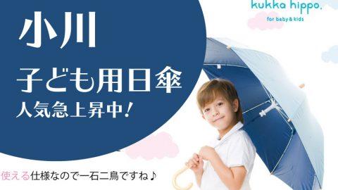 【小川】日傘男子の次は子供日傘!認知度が年々UPしてるの知ってます?