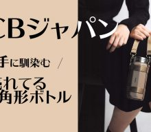 【シービージャパン】売れてる!女性の手に馴染む8角形ボトル「holms」