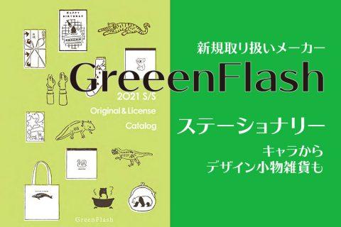【新規取り扱い:GreenFlash】 人気ステーショナリーメーカーの取引開始します!