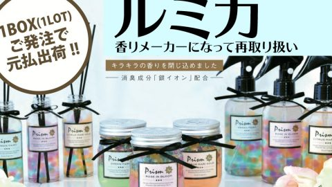 【ルミカ】香りメーカーになって再取り扱い開始!1ロットで元払いが魅力