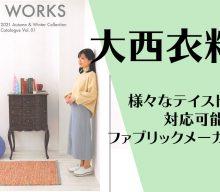 【新規取り扱い:大西衣料】様々なテイストに対応可能なファブリックメーカー