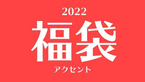 【アクセント福袋2022:締切有】受注締切日は9月14日(火)クラフトホリックの福袋!
