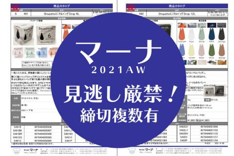 【締切有:マーナ】1度限りの受注生産も!マーナ2021AW新商品