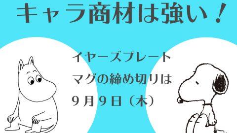 【締切有:山加商店】今年もイヤーズプレート・マグが発売!キャラ商品は相変わらず売れる!