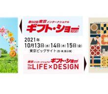 【展示会:ギフトショー】日本最大の雑貨見本市2021秋ギフトショーは来週開催されます!