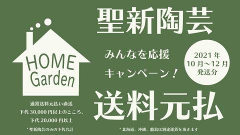 【聖新陶芸】10月〜12月発送分:直送送料元払い金額ダウンキャンペーン!