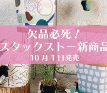 【欠品必死:スタックストー】本日10月1日発売!バケットの新柄25柄!